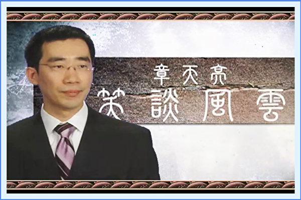 《笑談風雲》第四集 經文緯武(1)