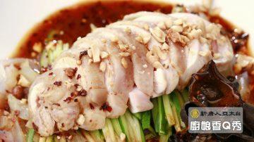 廚娘香Q秀:川味口水雞-椰香芋捲-越南香春捲