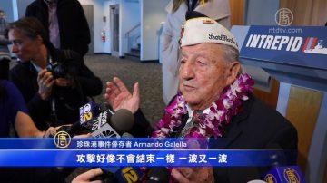 珍珠港事件77周年 美国幸存老兵讲述经历