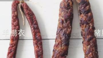 自製臘腸 真材實料 天然風乾(視頻)