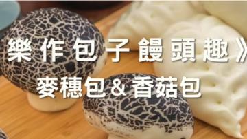 美味麥穗包、香菇包(視頻)
