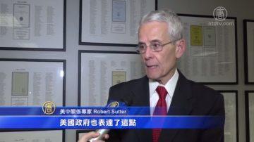 美中關係專家:中國沒有共產黨更好