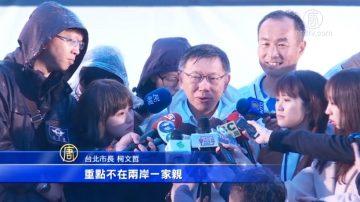 上海台辦官員抵台 柯:雙城論壇不做奇怪的事