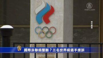 國際泳聯搞壟斷?三名世界級選手提訴