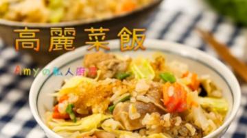 高丽菜饭 健康美味(视频)