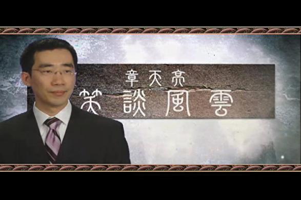 《笑談風雲》第三集 磨難重重(1)