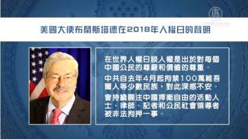 【禁聞】美大使批中國人權 中宣部「亮劍說」被批