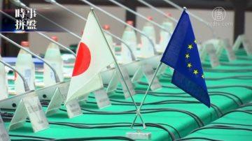 時事拼盤:日歐自貿協議將正式施行 谷歌否認推蜻蜓計劃