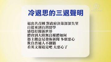 【禁聞】12月12日退黨精選