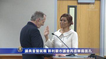 議員宣誓就職 菲利蒙市議會再添華裔面孔