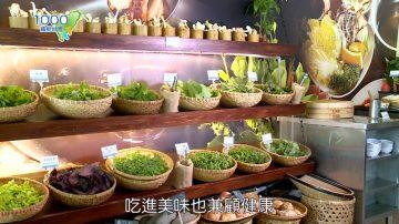 1000步的繽紛台灣:台南素食