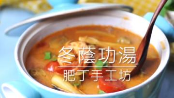 自制泰式冬荫功(视频)