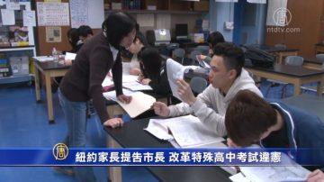 紐約家長提告市長 改革特殊高中考試 亞裔生受限
