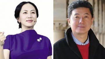 """【严真点评】孟晚舟被抓与张首晟""""意外离世"""""""