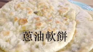 葱油软饼 外酥内松软(视频)