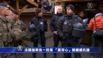 法國槍案告一段落 「黃背心」擬繼續抗議