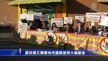 居民揭艾爾蒙地市議員接受大麻獻金