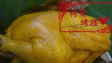 荷叶烤全鸡 鲜嫩美味(视频)