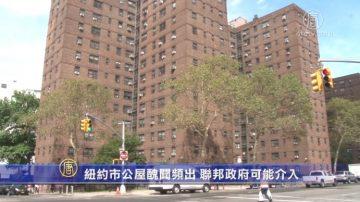 【2018紐約十大新聞】紐約市公屋醜聞頻出 聯邦政府可能介入