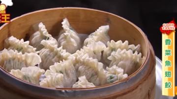 香菜魚翅餃 美味1分鐘學會(視頻)