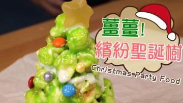 爆米花聖誕樹 超吸睛又美味(視頻)