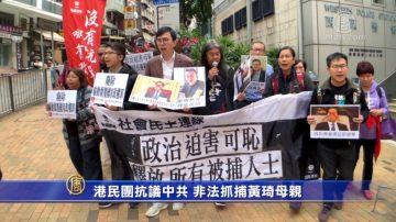港民團抗議中共 非法抓捕黃琦母親