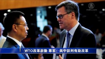 WTO改革启动 专家﹕美中贸易谈判有助改革