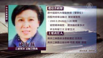 中共迫害實錄:成海燕