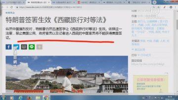 【今日點擊】川普簽署生效《西藏旅行對等法》