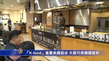 「K-food」進軍美國硅谷 大廚巧用韓國食材