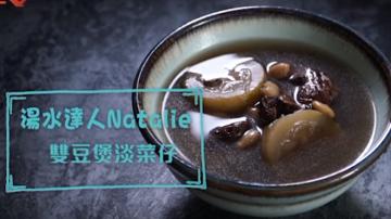 秋冬祛濕、保健 雙豆煲淡菜(視頻)