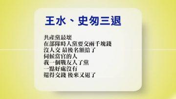 【禁聞】12月2日退黨精選