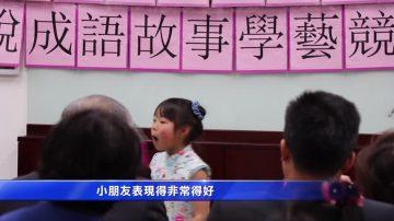用成语说故事 硅谷学子体会中文乐趣