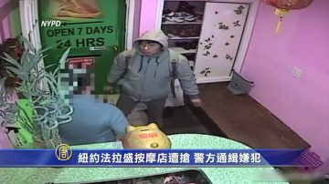 纽约法拉盛按摩店遭抢 警方通缉嫌犯