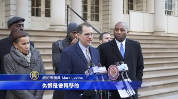 打击纽约市仇恨犯罪 市议员提建专门办公室