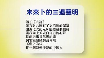 【禁闻】12月5日退党精选