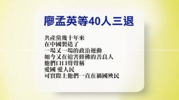 【禁闻】12月6日退党精选
