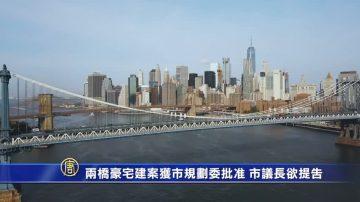 兩橋豪宅建案獲市規劃委批准 市議長欲提告