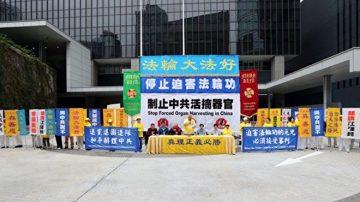 【禁聞】國際人權日 香港法輪功舉行反迫害遊行