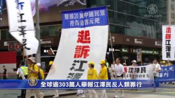 【禁闻】全球逾303万人举报江泽民反人类罪行