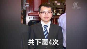 給同學食物下毒 加拿大中國留學生被判7年