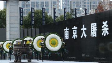 南京大屠殺81週年  中共掩蓋真相30年