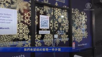 紐約市捐贈冬衣快閃店 幫助貧困者過寒冬