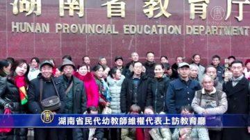 湖南省民代幼教師維權代表上訪教育廳