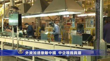 外资加速撤离中国 中企现裁员潮