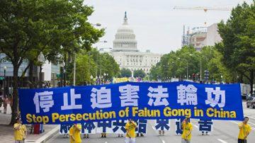 人權日70週年 美政要關切中國人權迫害