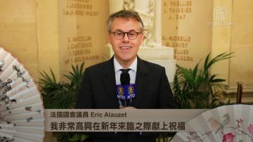 法国国会议员Éric Alauzet拜年
