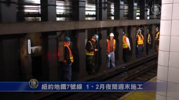 紐約地鐵7號線 1、2月夜間週末施工