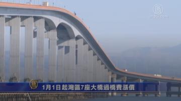 1月1日起灣區7座大橋過橋費漲價