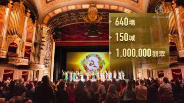 神韵2019全球巡演揭幕 近150城640余场创纪录